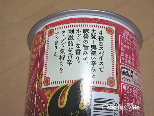 IMG_0609_20210127_辛王香味豚骨スープ