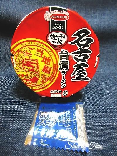 IMG_0790_20210221_01_飲み干す一杯 名古屋 台湾ラーメン