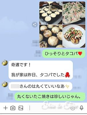 Screenshot_20210411-214256_20210411_02_ひっそりとタコパ