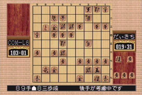 森田将棋64(NINTENDO64)