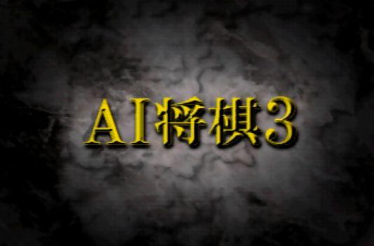 AI将棋3(NINTENDO64)