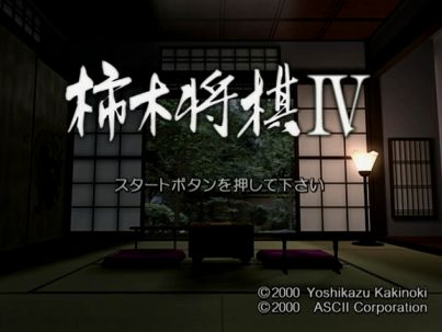 柿木将棋4(PlayStation2)