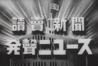 読売新聞発声ニュース 7号