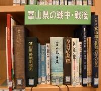 15番書架(富山県の戦中・戦後)