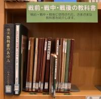 15番書架(戦前・戦中・戦後の教科書)