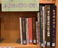 15番書架(鳥取県の戦中・戦後)