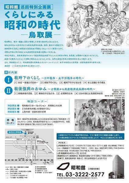 チラシ裏(昭和館)