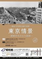 写真展「東京情景-師岡宏次がみた昭和-」ポスター