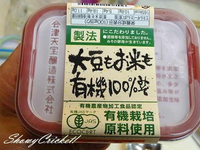 2020-05-21鯖味噌煮 (3)