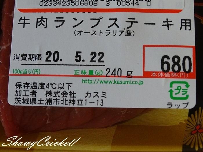 2020-05-24豆板醤煮込み (1)