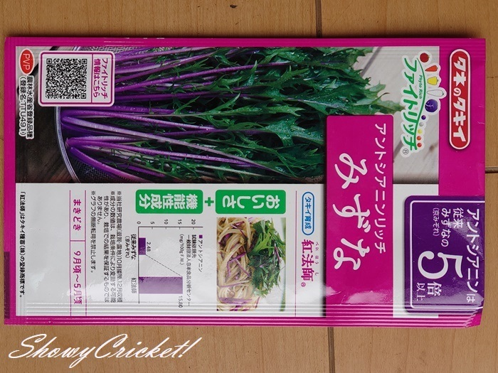2020-05-06水菜 (1)