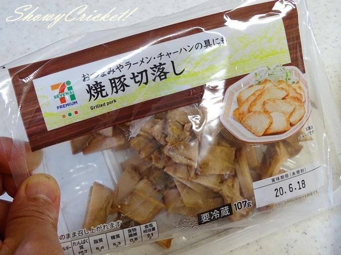 2020-06-01焼き豚炒飯 (1)