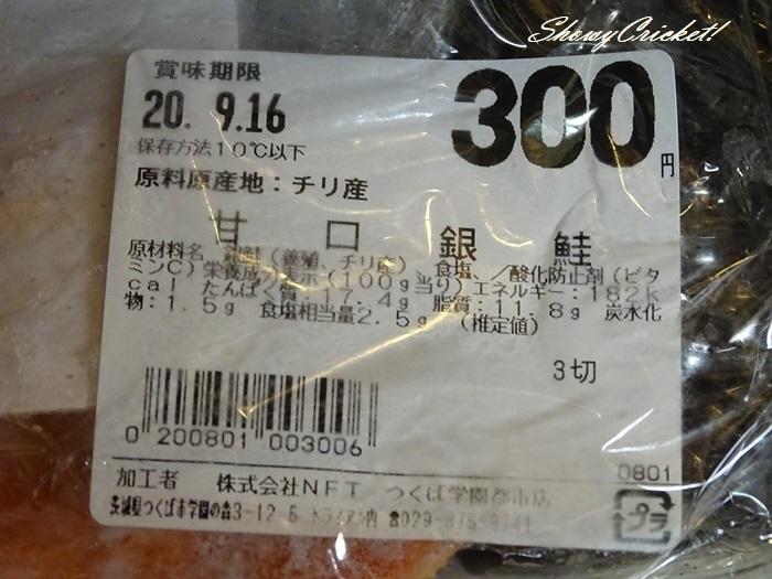 2020-11-13赤魚の粕漬弁当 (10)