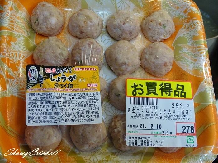 2021-02-09鶏団子の中華スープ (2)