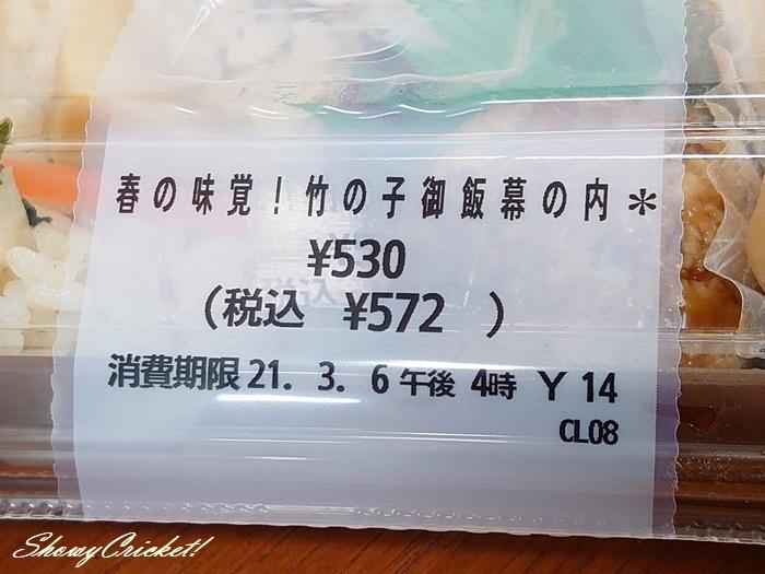 2021-03-06たけのこご飯幕の内 (2)