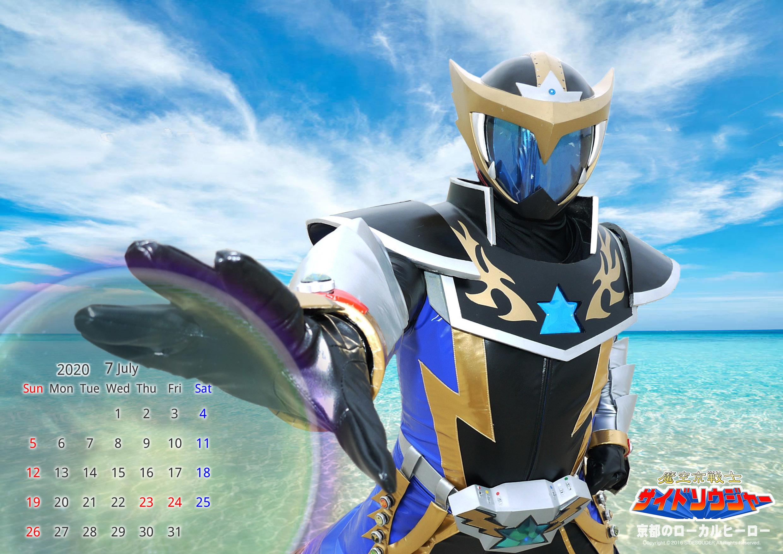 魔空京戦士サイドソウジャーカレンダー2020-07