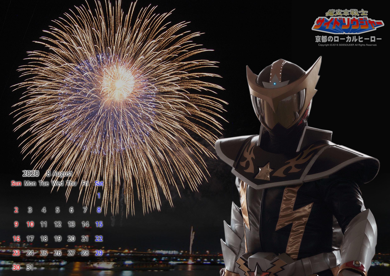 魔空京戦士サイドソウジャーカレンダー2020-08
