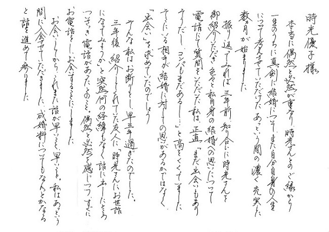細木美里手紙1