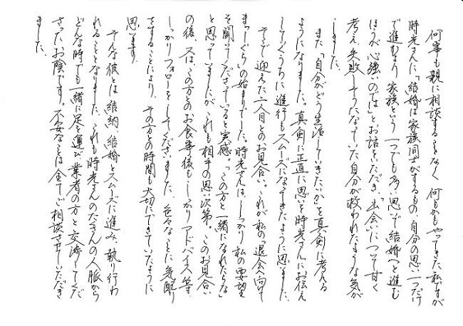 細木美里手紙2