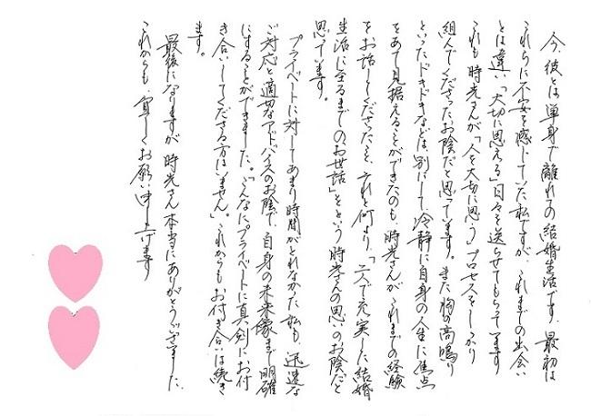 細木美里手紙3