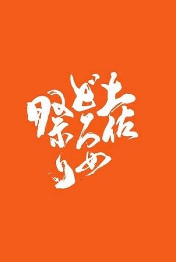おれんじ (1)