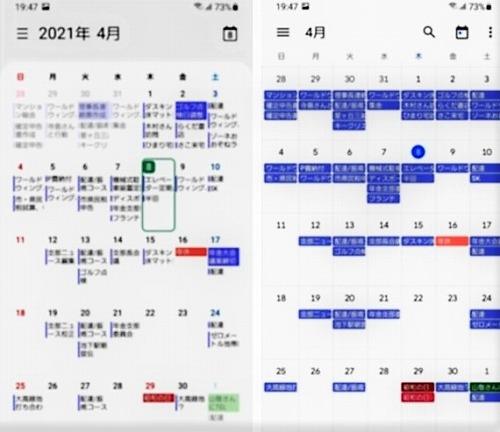カレンダー比較