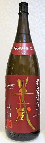 特別純米酒 半蔵 辛口