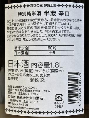 特別純米酒 半蔵 辛口 裏ラベル