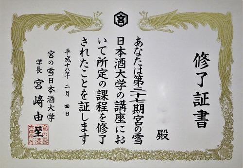 日本酒大学 修了証書