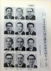 全盛時代の日本共産党