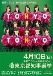 AKB48の投票飛びかけキャンペーン
