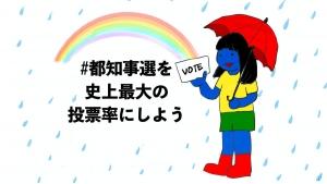 #都知事選を史上最大の投票率にしよう