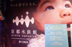 京都水族館はORIX運営