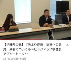 新藤加菜さんと濃厚接触している立花孝志さん