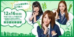 AKB48を使って、投票呼びかけキャンペーン