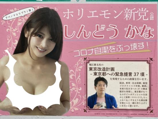 新藤加菜(都議選北区補選・ホ新党)、すっぽんぽんの丸裸に! 許せない立花孝志!!