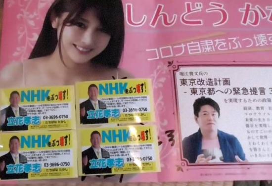 アベノマスクでおっぱいを隠した新藤加菜(ホ新党)ポスター