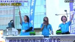 4年前の都知事選、桜井誠の演説風景