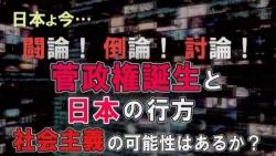 【討論】菅政権誕生と日本の行方 / 社会主義の可能性はあるか?