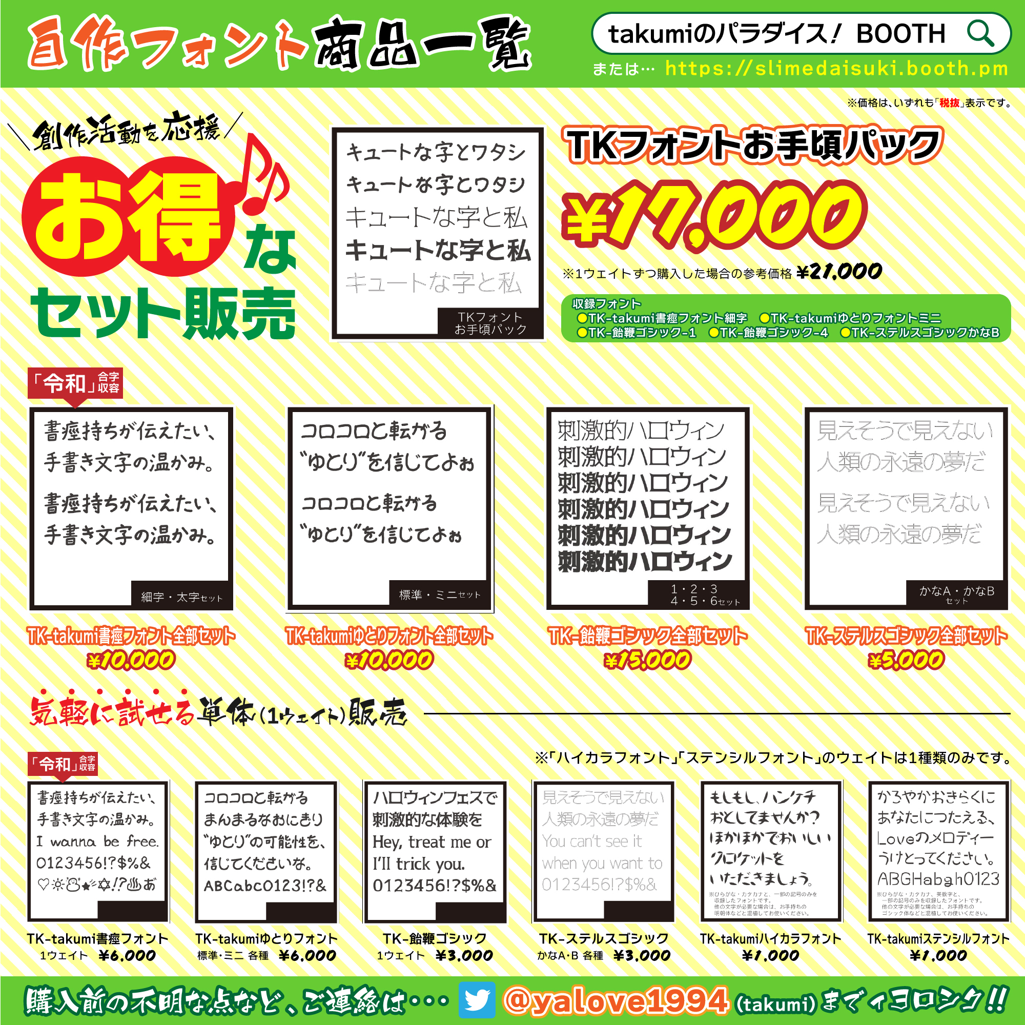 【Twitter用】BOOTH用商品サンプル