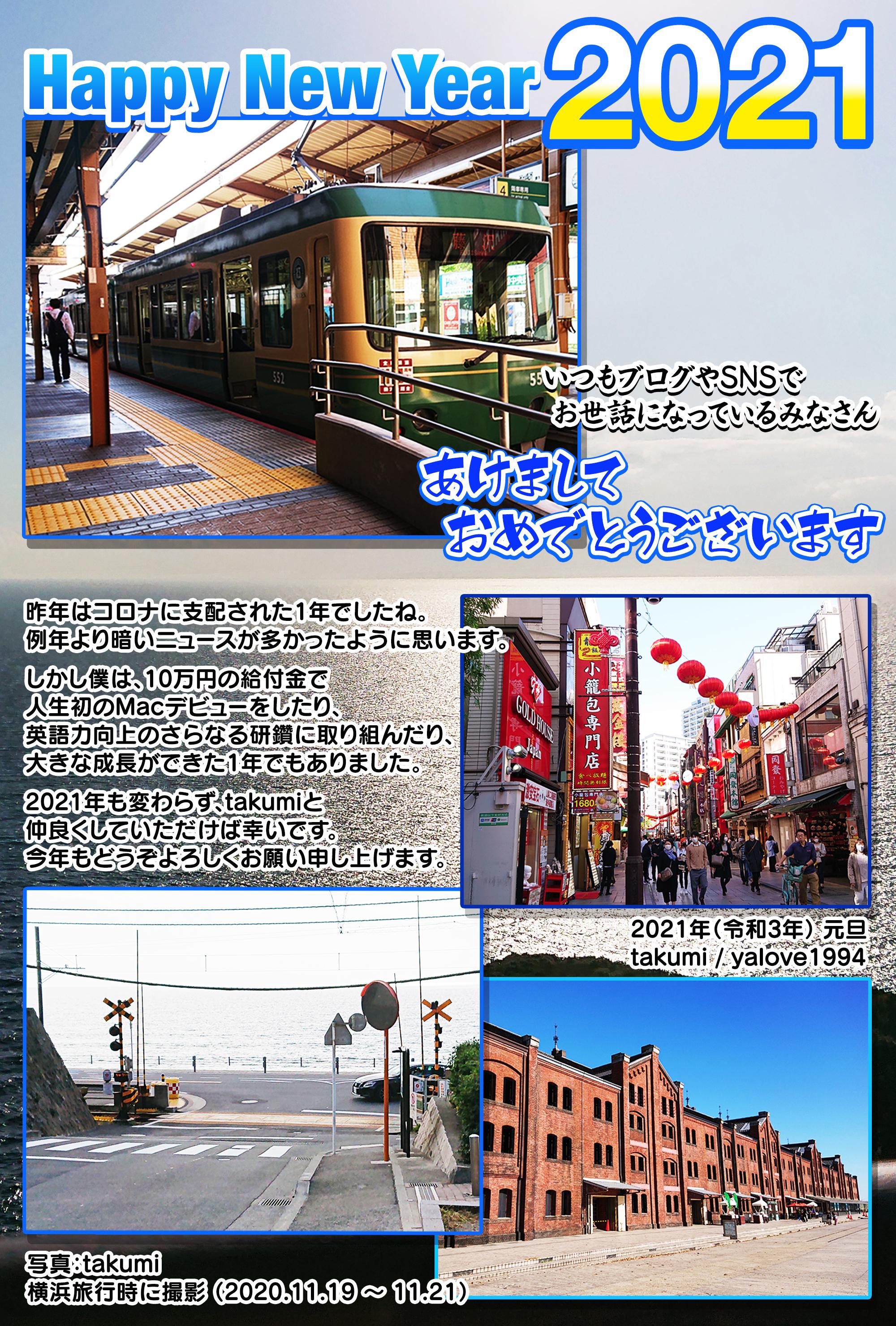 【SNS用】年賀状2021takumi