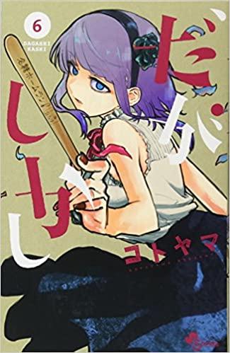 Dagashikashi6.jpg