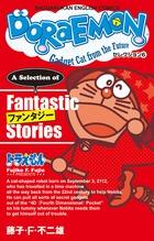 DoraemonSelection6.jpg