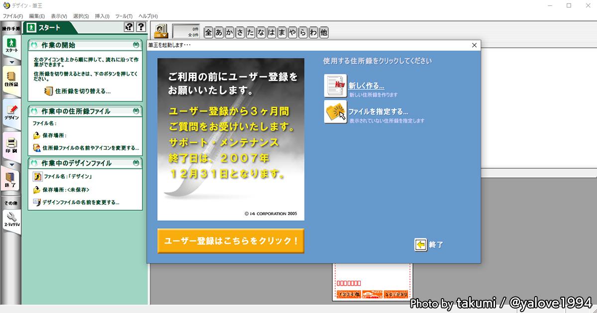 Fudeoh2005.jpg