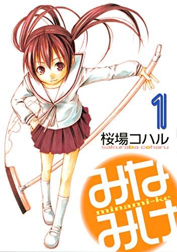 Minamike1.jpg
