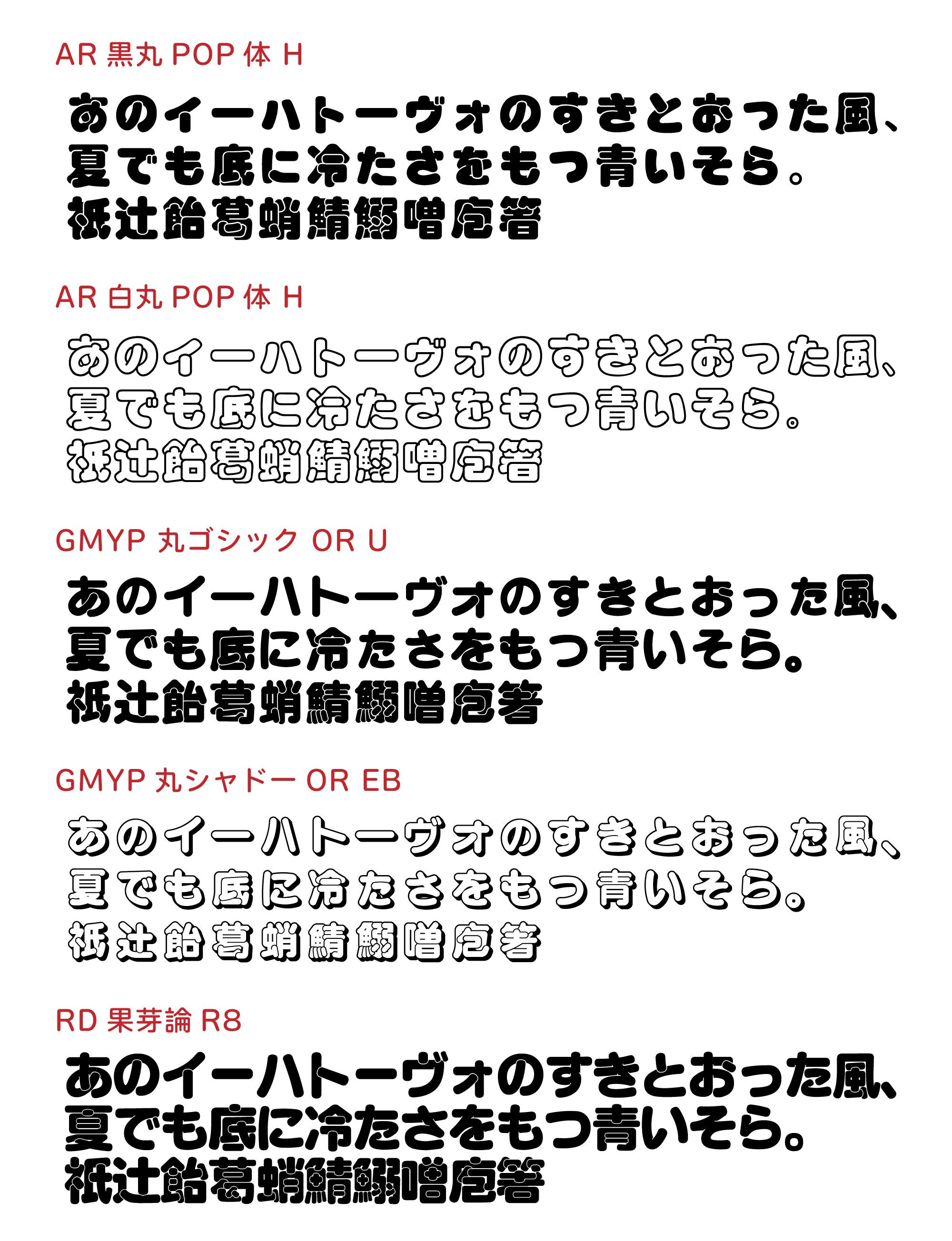 SuuboKeiFont.jpg