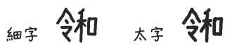 TakumiSFontReiwa_2020042705424439a.jpg