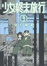 syumatsuryokoh3.jpg