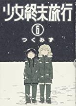 syumatsuryokoh6.jpg