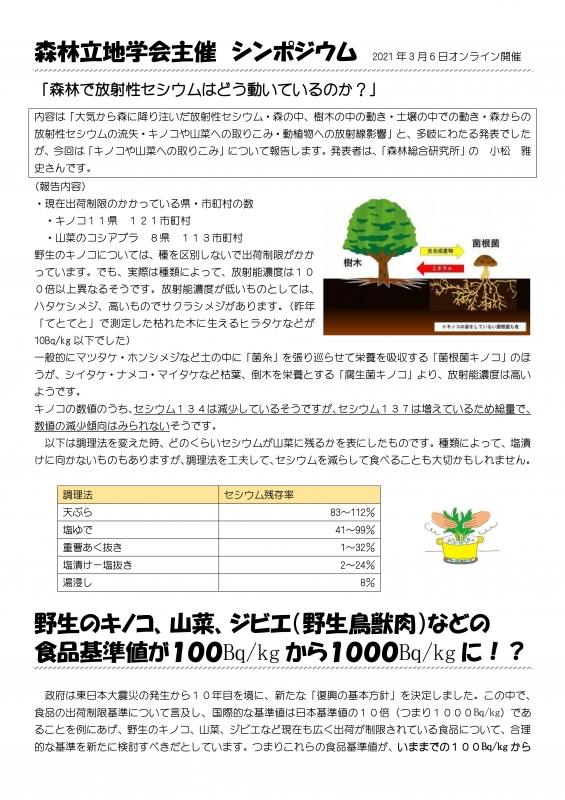 ミニ通信版下2021年4月 (1)-02